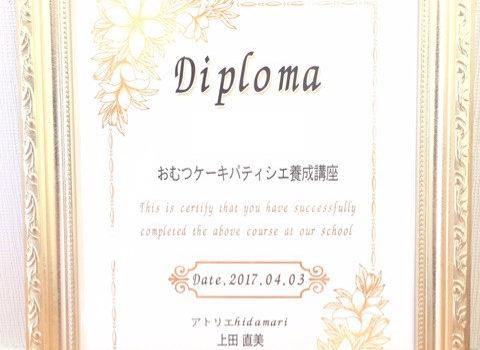 卒業生さんのディプロマが届きました