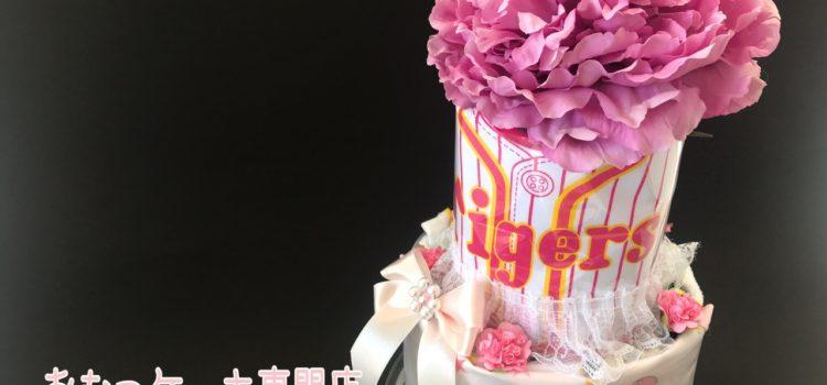 タイガースファンに贈るおむつケーキ