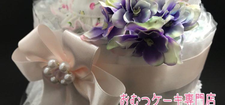 期間限定バージョン紫陽花(あじさい)おむつケーキ