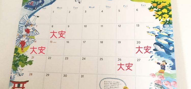 7月の大安の日、情報
