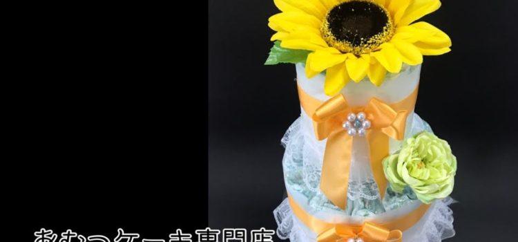 期間限定バージョン向日葵(ひまわり)おむつケーキ