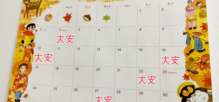 11月の大安の日、情報
