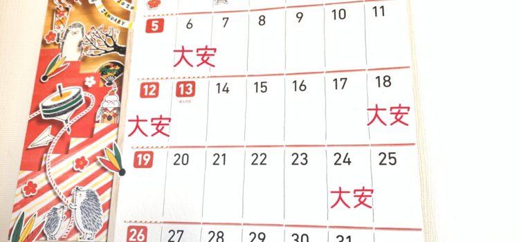 1月の大安の日、情報