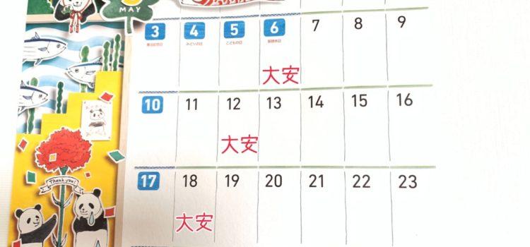 5月の大安の日情報