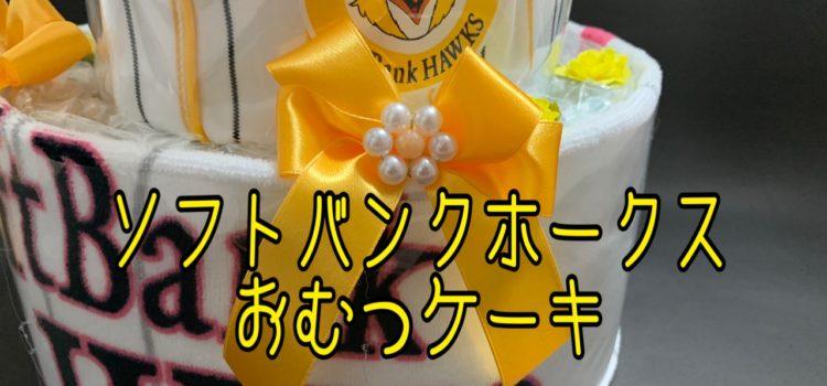 ソフトバンクホークスおむつケーキ