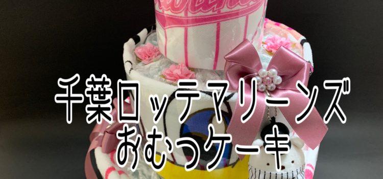 千葉ロッテマリーンズファンへ贈るおむつケーキ