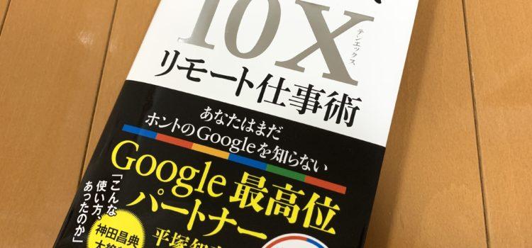 あなたは どのくらいGoogleを使いこなしていますか?