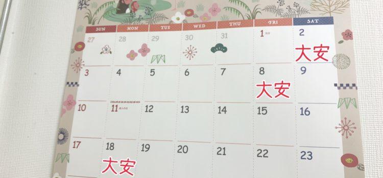 2021年1月の大安の日情報