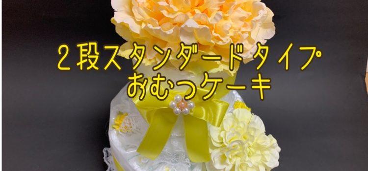 紹介からのオーダーおむつケーキ ありがとうございます