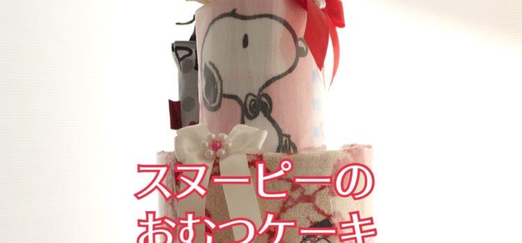 可愛い!!スヌーピーおむつケーキ