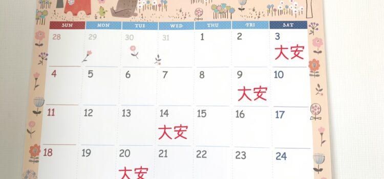 2021年4月の大安の日 情報