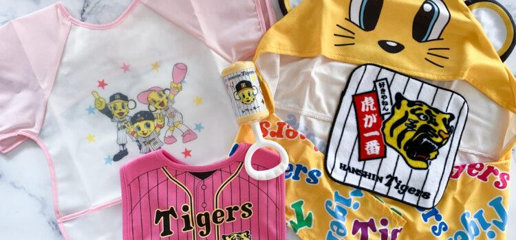タイガースファンに贈る 出産祝い