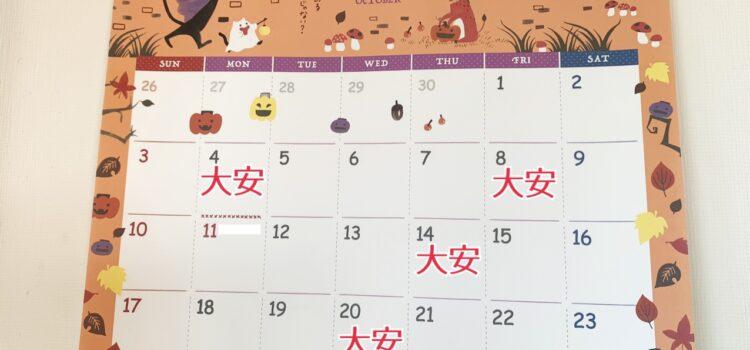 2021年10月の大安の日 情報